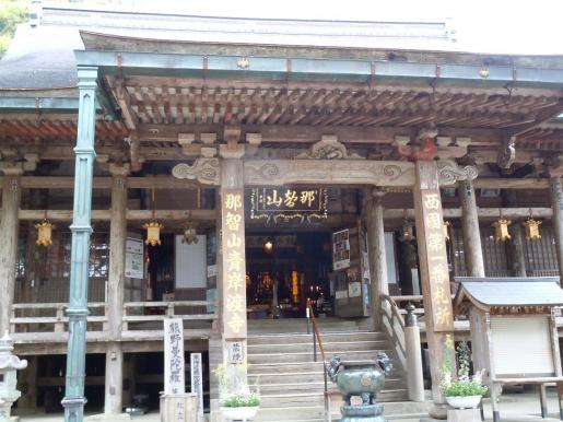 DSCN0222青岸渡寺.JPG