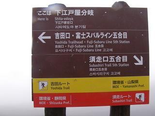 2010_0809_1114_fuji_yoshidaguti_bunnki_1.jpg
