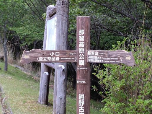 DSCN0240那智高原公園.JPG