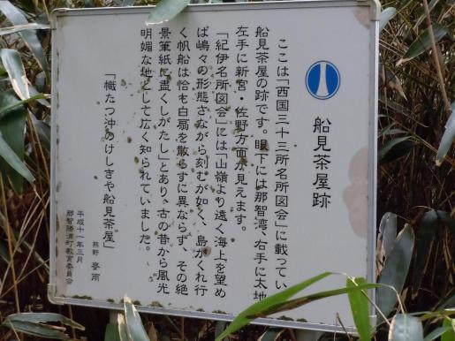 DSCN0267舟見茶屋跡.JPG