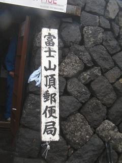2010_0809_0815_fuji_fujinomiya_santyo_1.jpg
