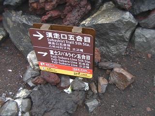 2010_0809_1003_fuji_yoshidaguti_santyou_1.jpg